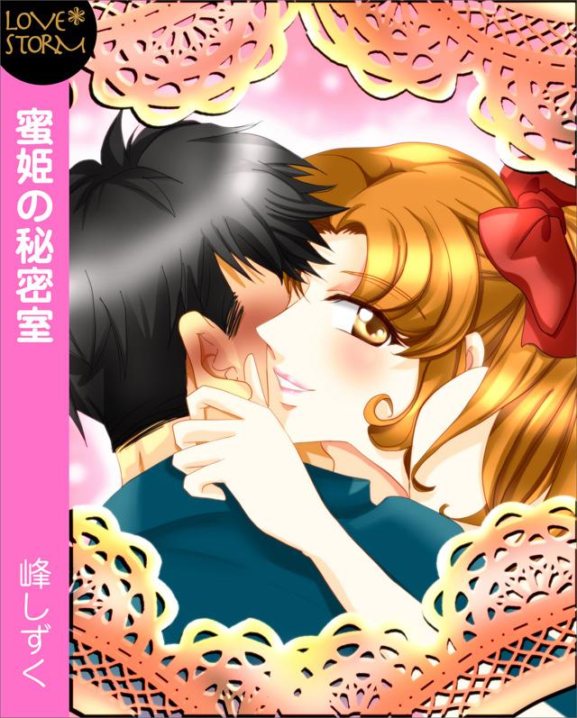 蜜姫の秘密室~夜のお悩み受け付けます♪~ LOVE STORM