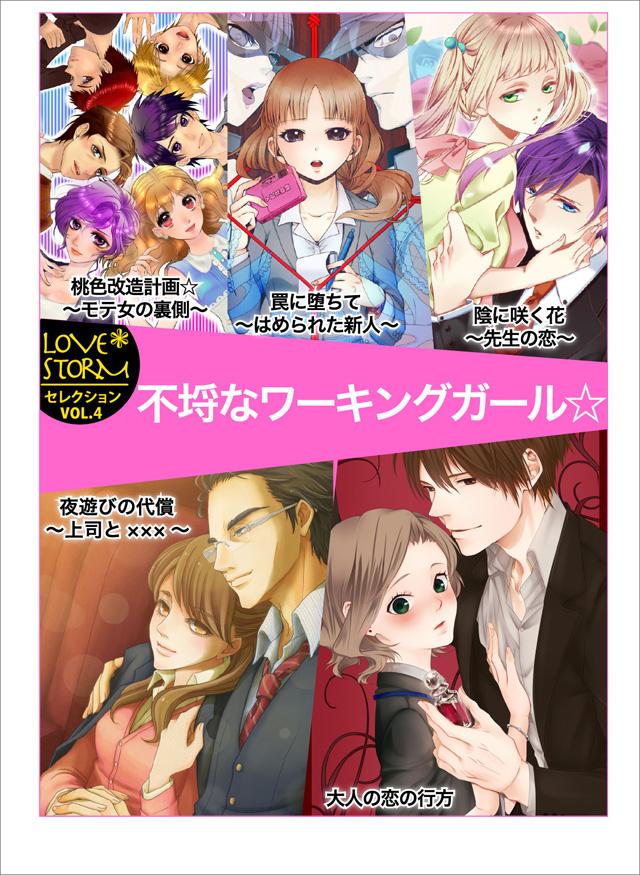 不埒なワーキングガール☆ LOVE STORMセレクション VOL.4