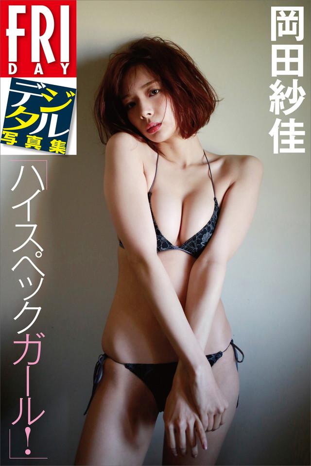 FRIDAYデジタル写真集 岡田紗佳「ハイスペックガール!」