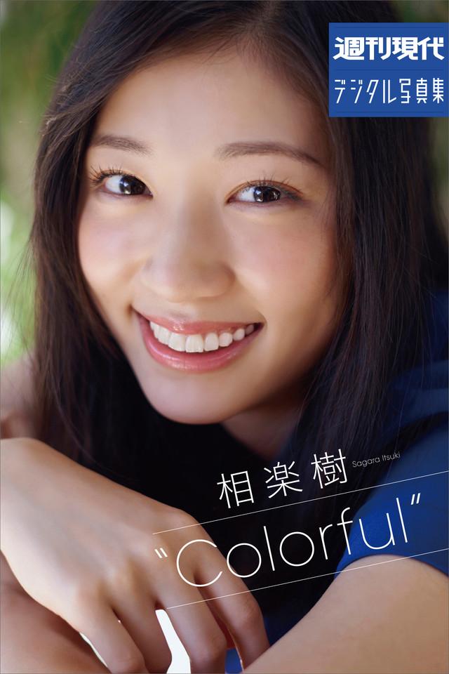 """週刊現代デジタル写真集 相楽樹 """"Colorful"""""""