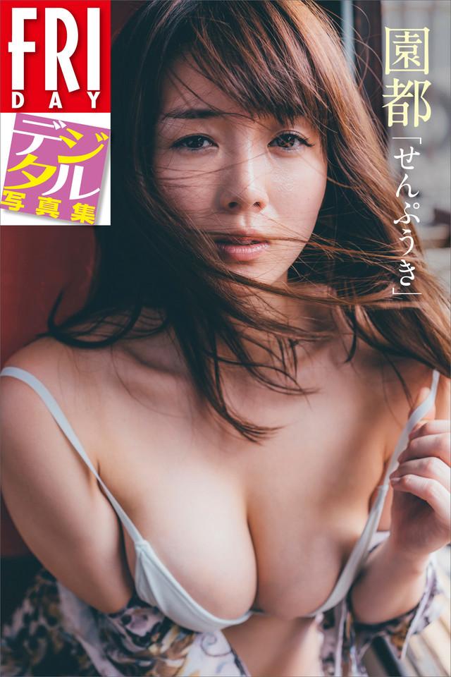 FRIDAYデジタル写真集 園都「せんぷうき」