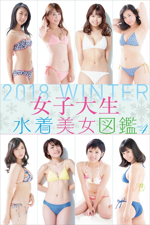 女子大生水着美女図鑑 vol.4 2018Winter
