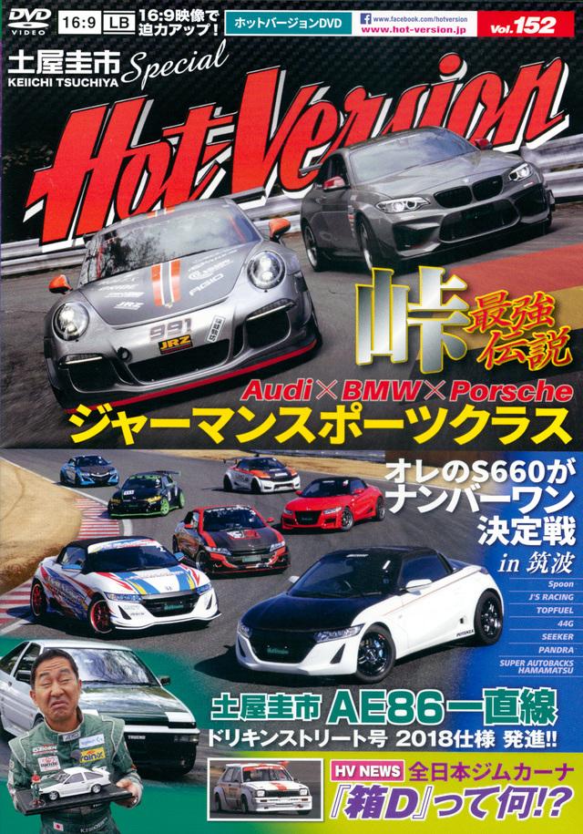DVDホットバージョンVol.152