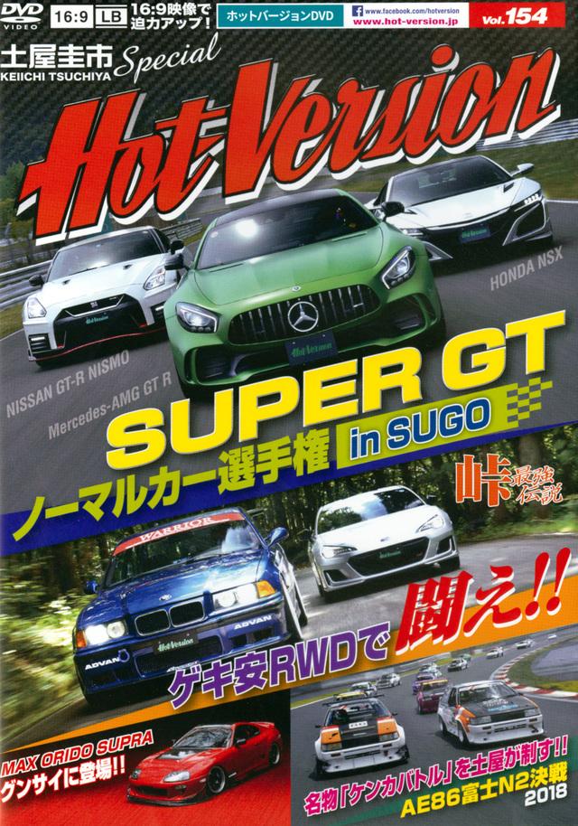 DVDホットバージョンVol.154