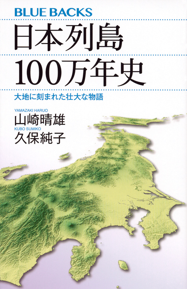 日本列島100万年史 大地に刻まれた壮大な物語