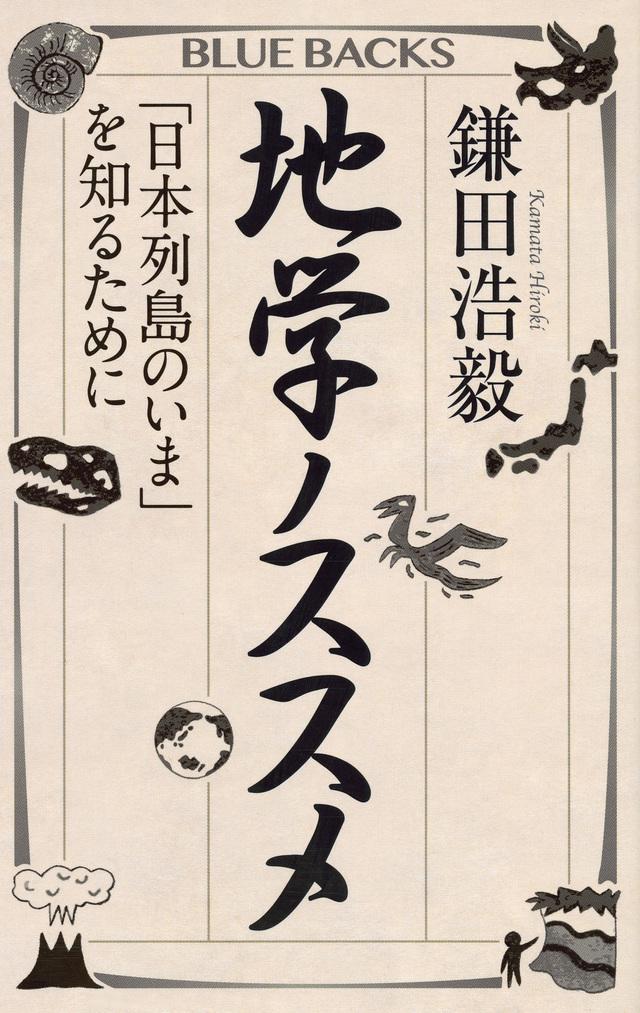 地学ノススメ 「日本列島のいま」を知るために