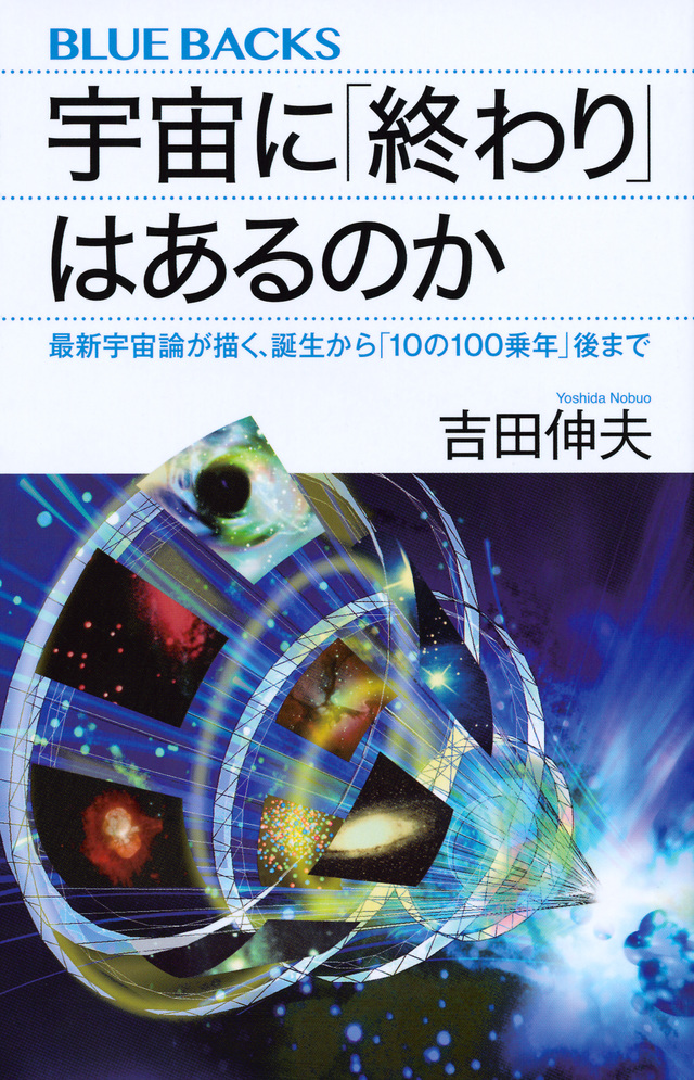 宇宙に「終わり」はあるのか 最新宇宙論が描く、誕生から「10の100乗年」後まで