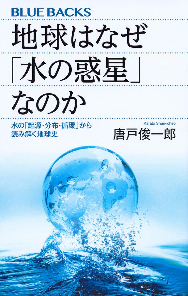 地球はなぜ「水の惑星」なのか