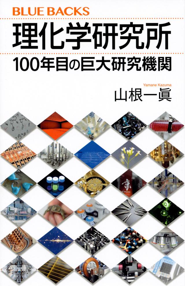理化学研究所 100年目の巨大研究機関