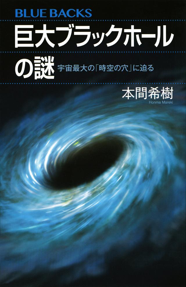 巨大ブラックホールの謎 宇宙最大の「時空の穴」に迫る