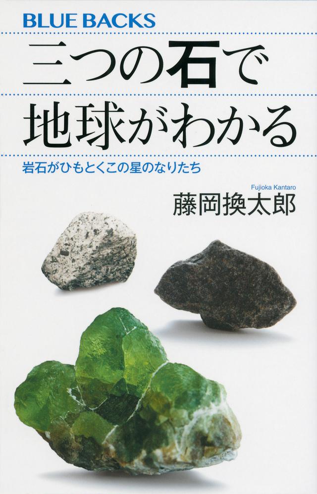 三つの石で地球がわかる