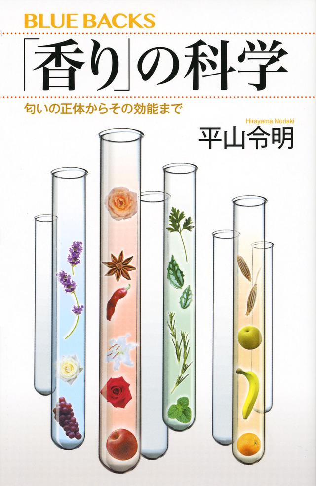 「香り」の科学 匂いの正体からその効能まで