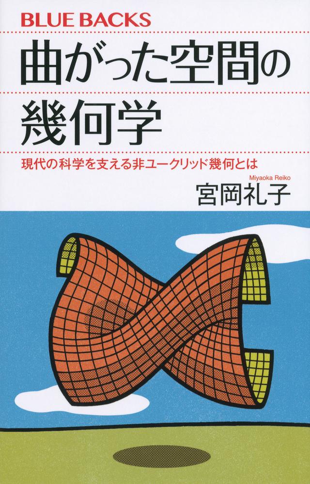 曲がった空間の幾何学 現代の科学を支える非ユークリッド幾何とは