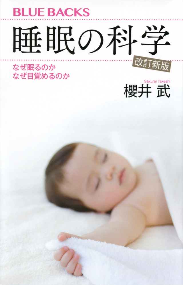睡眠の科学・改訂新版 なぜ眠るのか なぜ目覚めるのか
