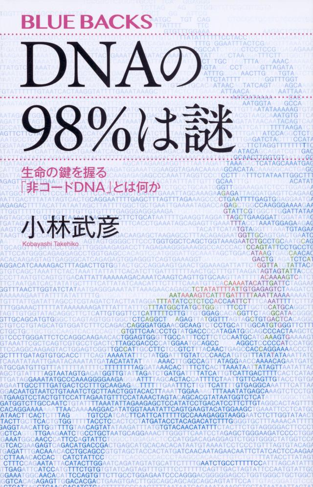 DNAの98%は謎