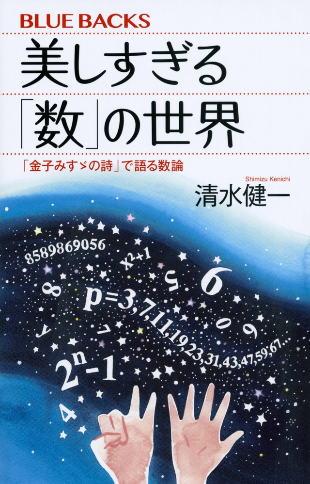 美しすぎる数学の世界