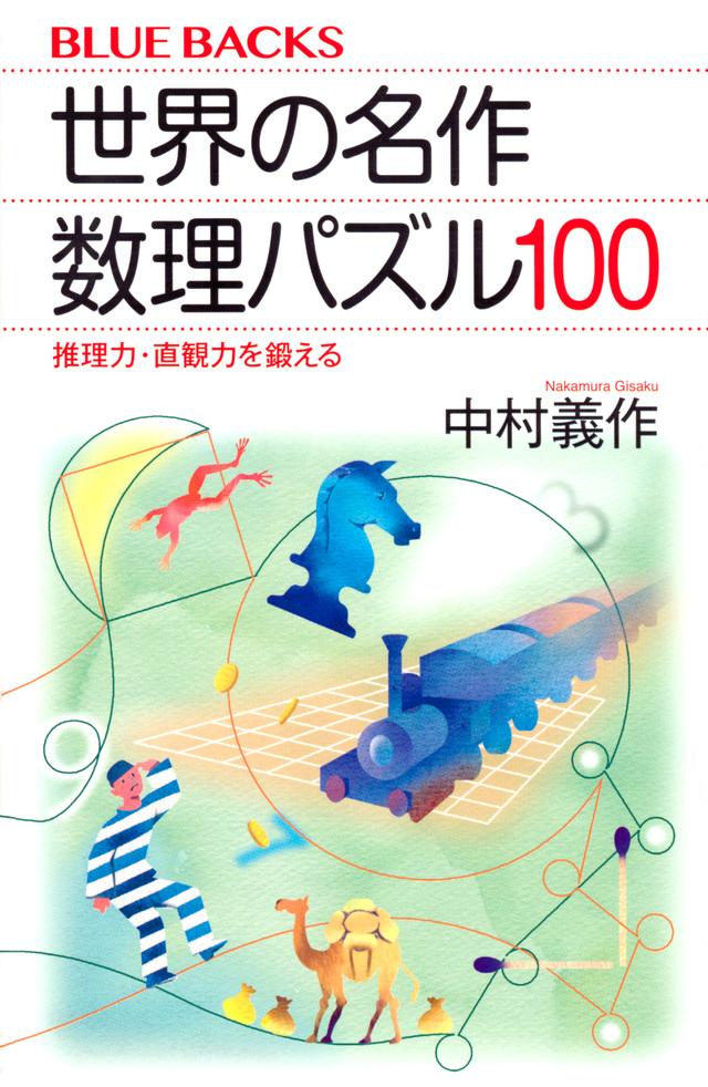 世界の名作数理パズル100