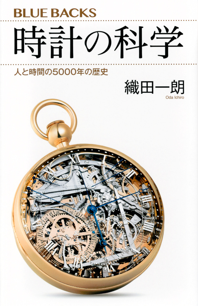 時計の科学