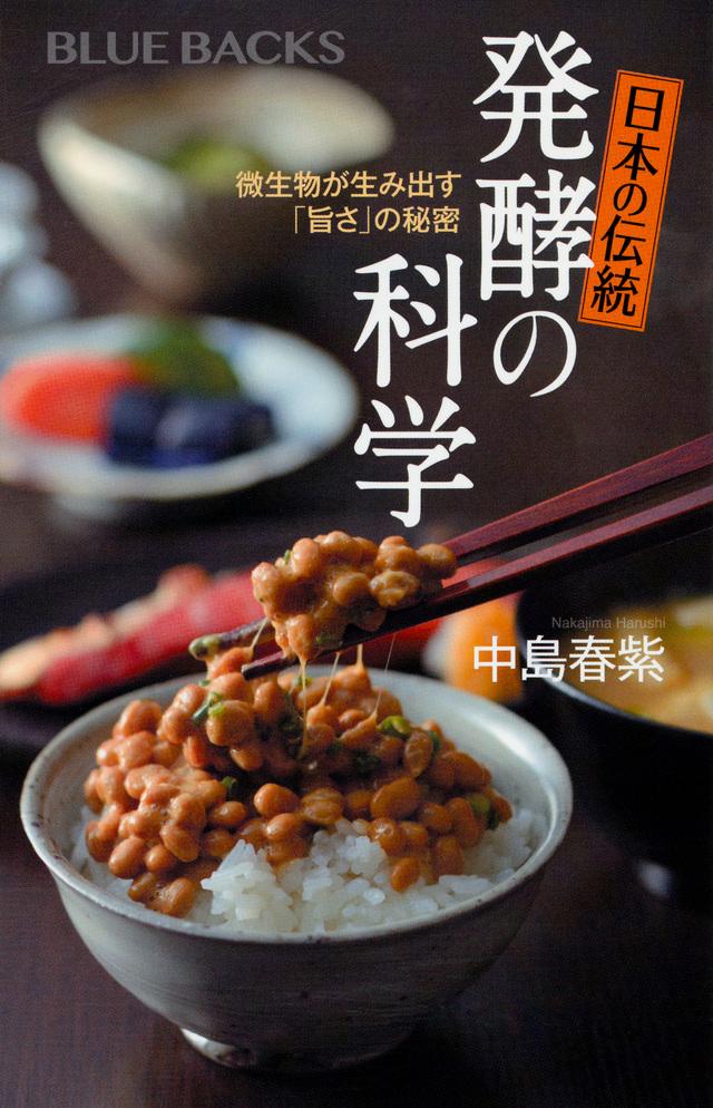 日本の伝統 発酵の科学 微生物が生み出す「旨さ」の秘密