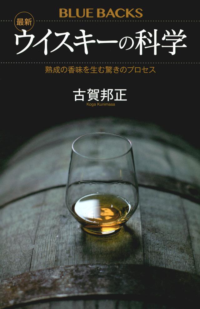 ウイスキーの科学