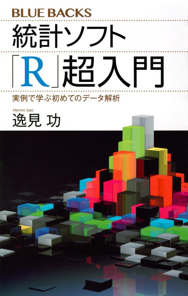 統計ソフト「R」超入門
