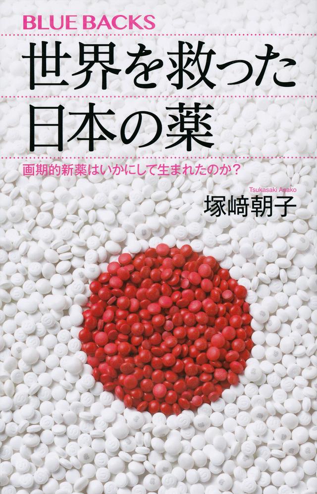世界を救った日本の薬 画期的新薬はいかにして生まれたのか?