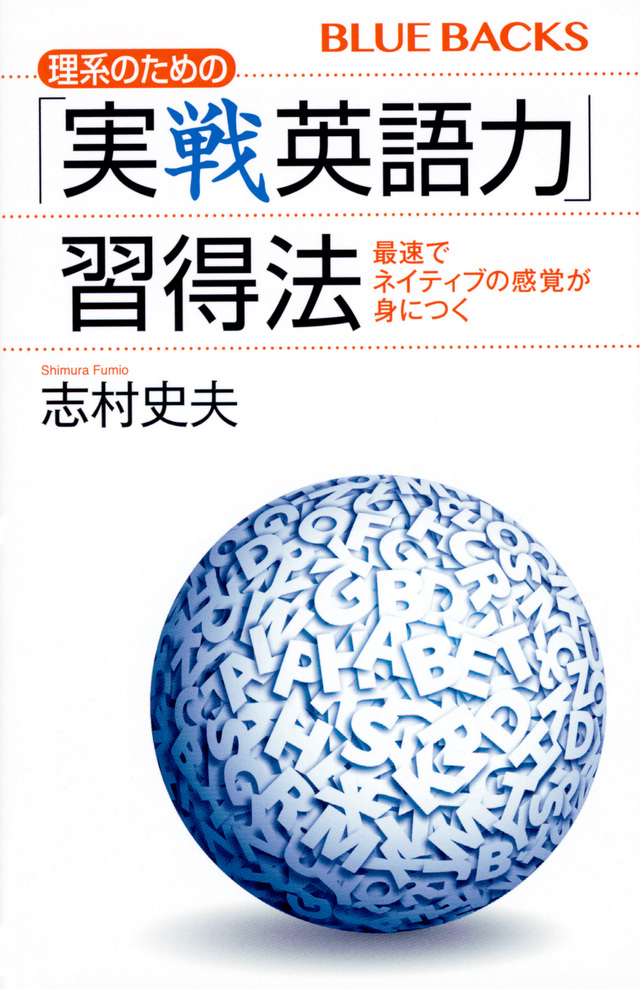 理系のための「実戦英語力」習得法 最速でネイティブの感覚が身につく