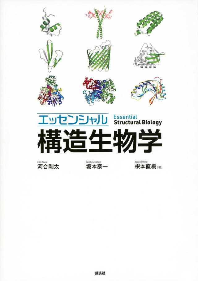 エッセンシャル構造生物学