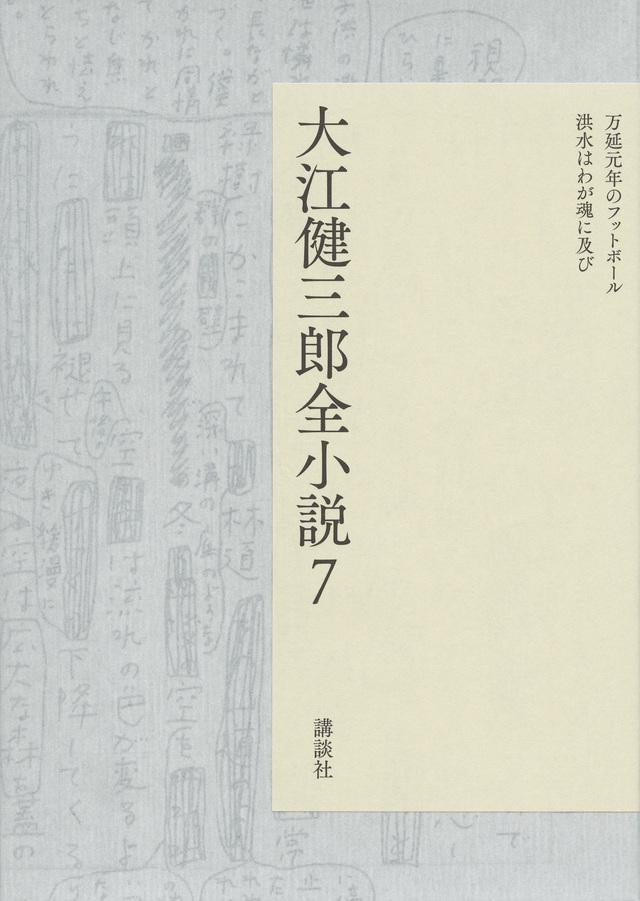 大江健三郎全小説 第7巻