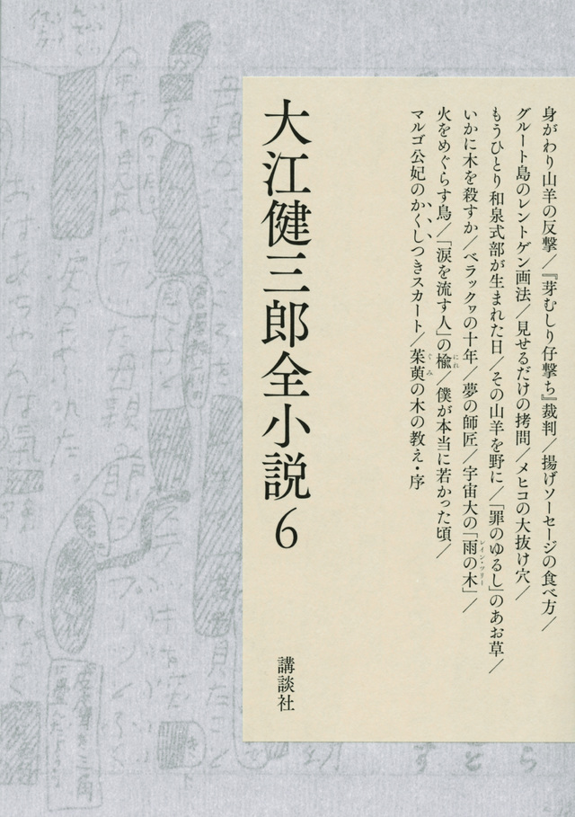 大江健三郎全小説 第6巻