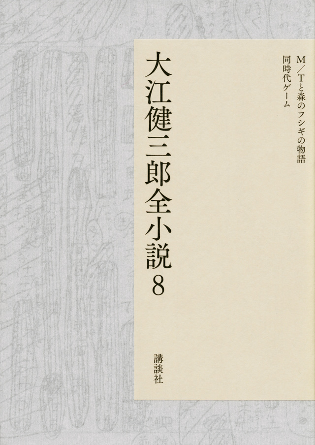 大江健三郎全小説 第8巻