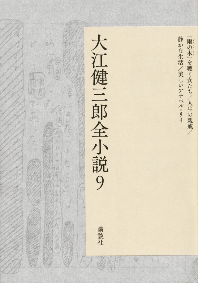 大江健三郎全小説 第9巻
