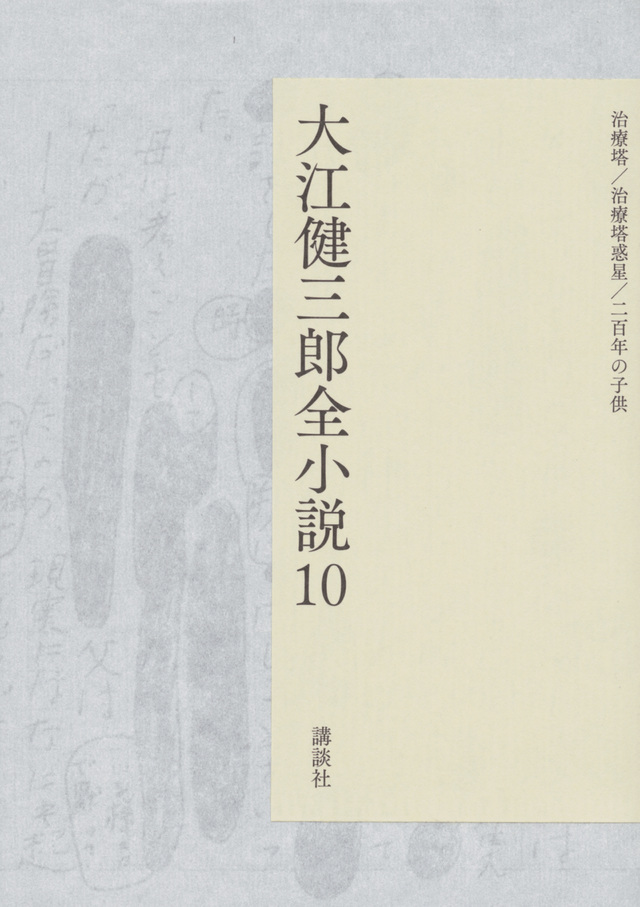 大江健三郎全小説 第10巻