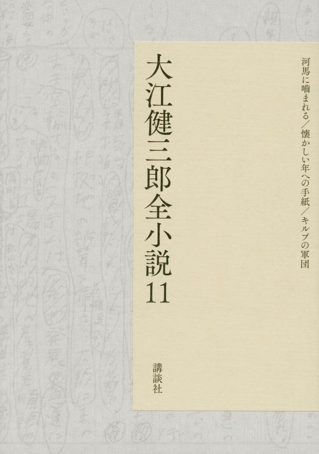 大江健三郎全小説 第11巻
