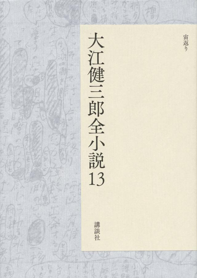 大江健三郎全小説 第13巻