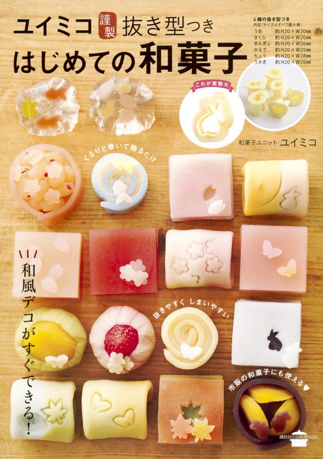ユイミコ謹製抜き型つき はじめての和菓子