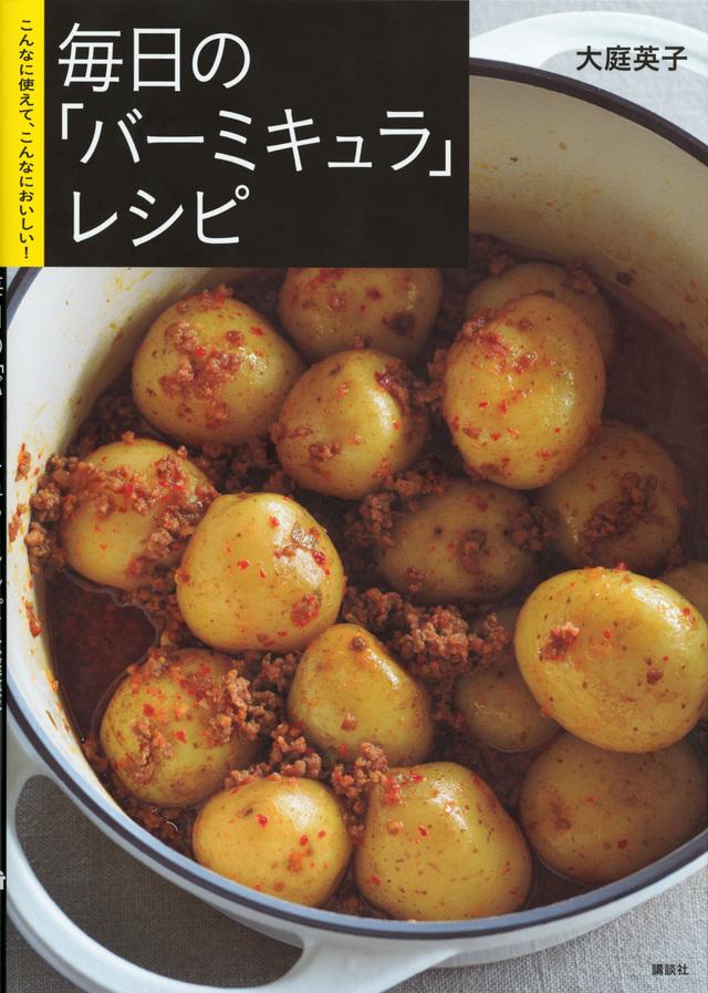 毎日の「バーミキュラ」レシピ こんなに使えて、こんなにおいしい!