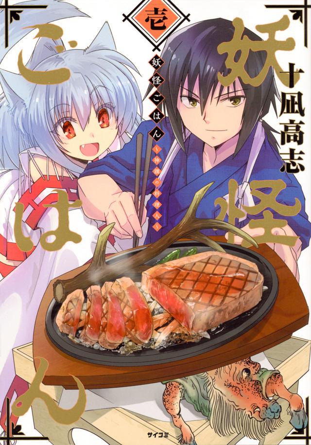 妖怪ごはん ~神饌の料理人~(1)