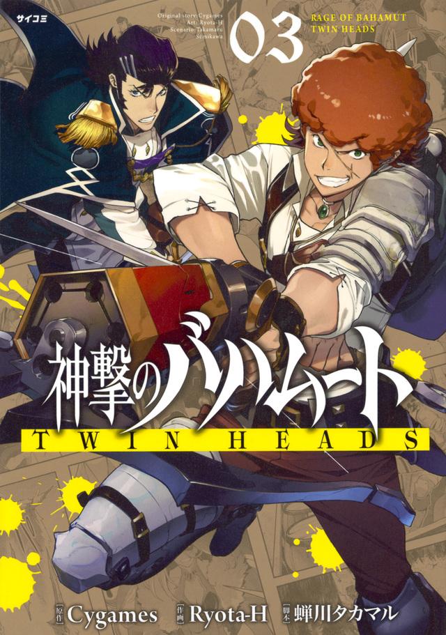 神撃のバハムート TWIN HEADS