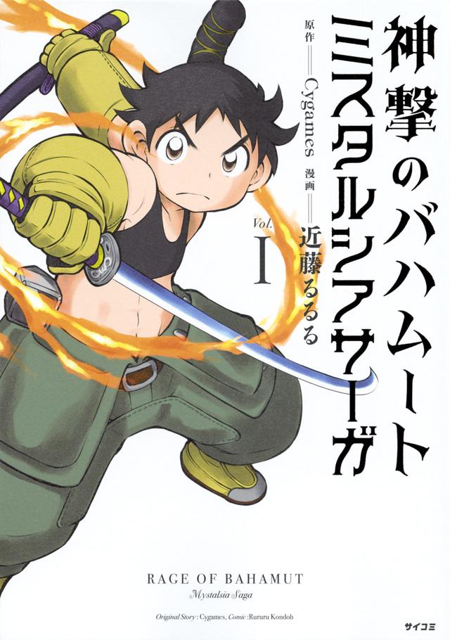 神撃のバハムート ミスタルシアサーガ(1)