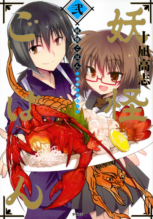 妖怪ごはん ~神饌の料理人~(2)