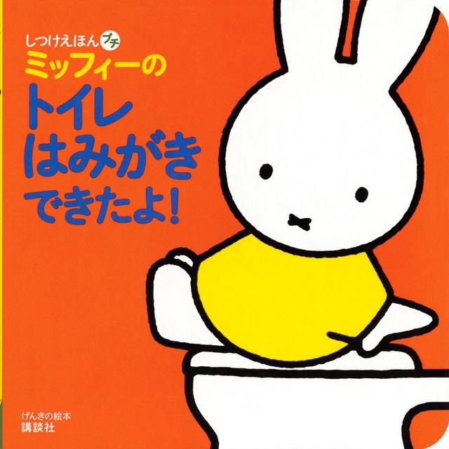 げんきの絵本 しつけえほんプチ ミッフィーの トイレ はみがき できたよ!