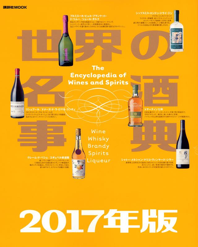 世界の名酒事典 2017年版