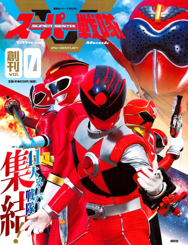 スーパー戦隊 Official Mook 21世紀 vol.0 41大スーパー戦隊集結!