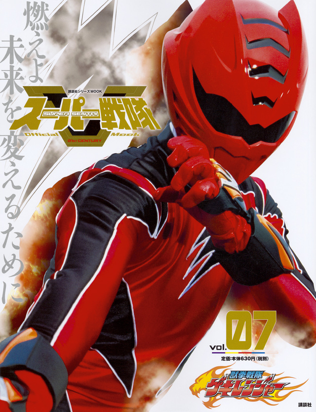 スーパー戦隊 Official Mook 21世紀 vol.7 獣拳戦隊ゲキレンジャー