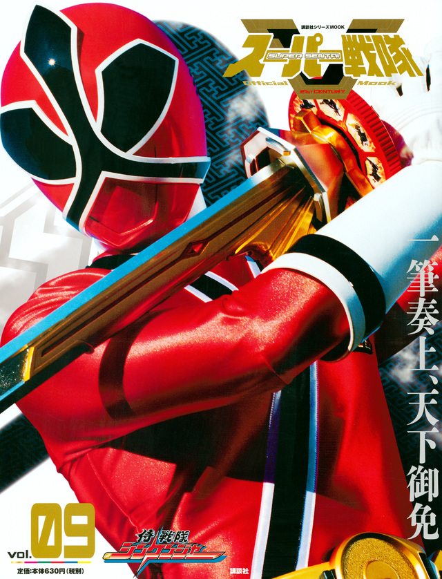 スーパー戦隊 Official Mook 21世紀 vol.9 侍戦隊シンケンジャー