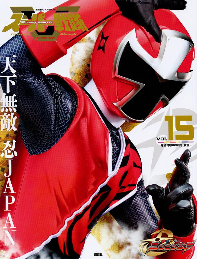 スーパー戦隊 Official Mook 21世紀 vol.15 手裏剣戦隊ニンニンジャー