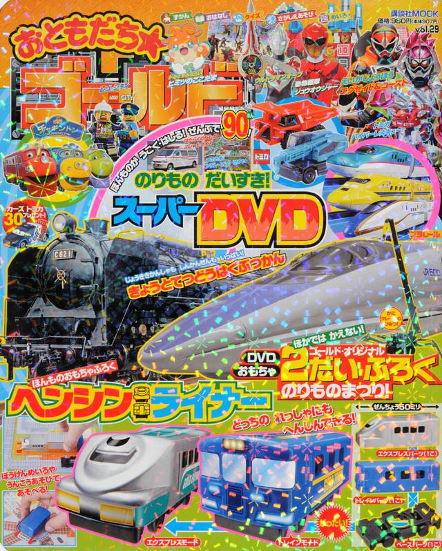 おともだち☆ゴールド vol.29