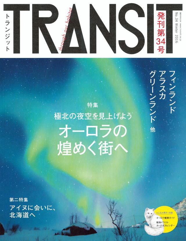 TRANSIT(トランジット)34号オーロラの煌めく街へ フィンランド/アラスカ/グリーンランド 他 極北の夜空を見上げよう