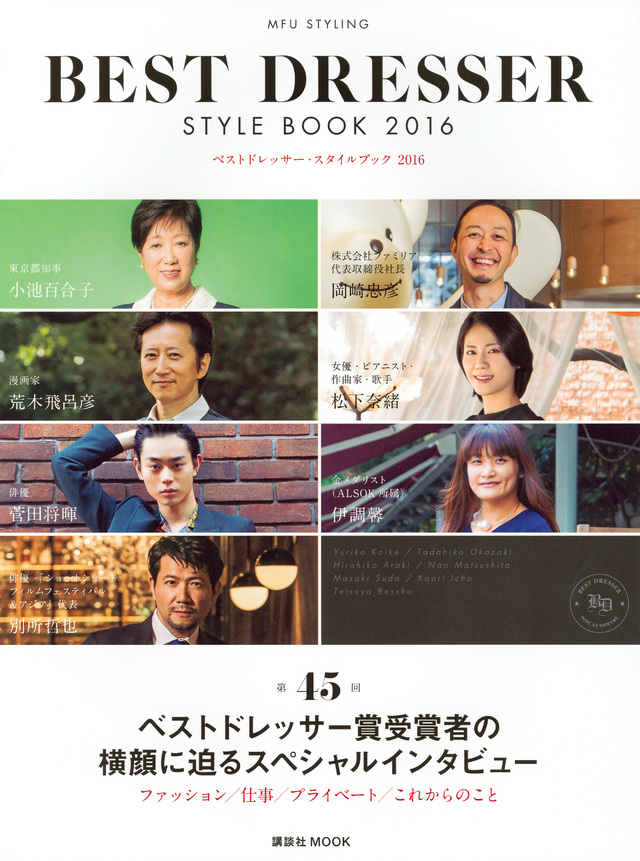 MFU STYLING BEST DRESSER STYLE BOOK 2016